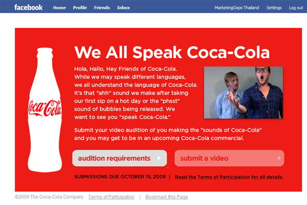 'Sounds of Coca-Cola' มาทำเสียง Coke แข่งกัน