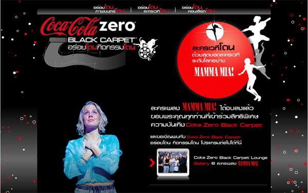 coke_black_carpet