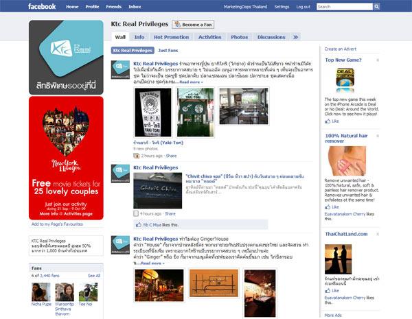 กลยุทธ์ KTC บน Facebook KTC Privilege