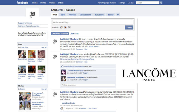 Lancome สื่อสารใกล้ชิดกับลูกค้า ผ่าน Facebook