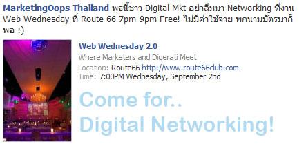 เชิญร่วมงาน Web Wednesday TH ครั้งที่ 2