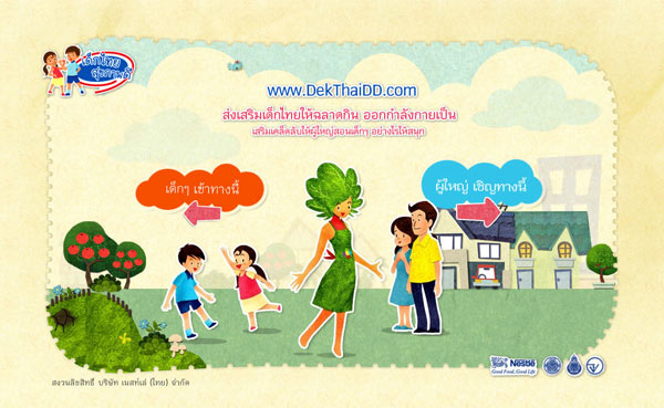 Dekthaidd.com CSR เพื่อเด็กไทย จาก Nestle