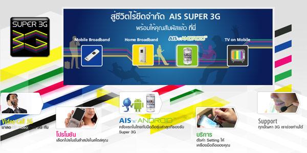 ชีวิตไร้ขีดจำกัดกับ AIS Super 3G เปิดให้ใช้แล้วที่ หัวหิน
