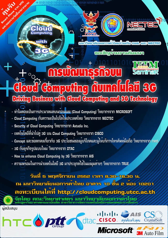 Seminar: การพัฒนาธุรกิจบน Cloud Computing กับเทคโนโลยี 3G