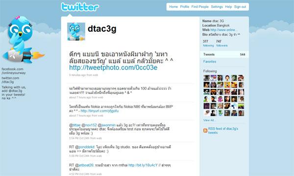 Dtac 3G กับน้องตาแป๋ว @dtac3g