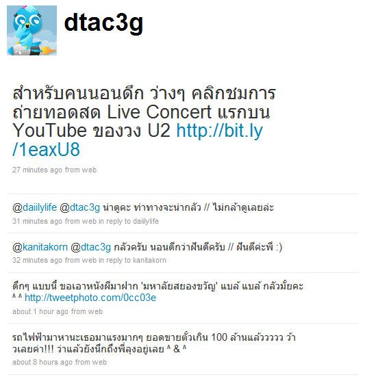 dtac3g_1-33