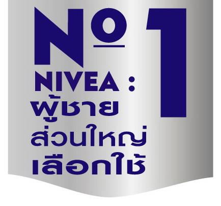 Nivea for Men ล้ำคู่แข่ง..ครองส่วนแบ่งถึง 77%
