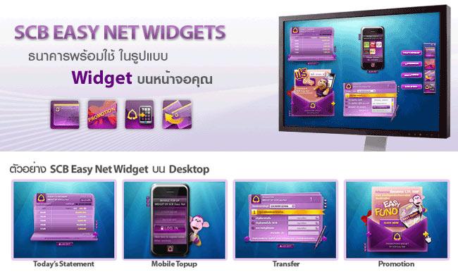 ชีวิตง่ายขึ้นกับ Widget ของ SCB Easy Net