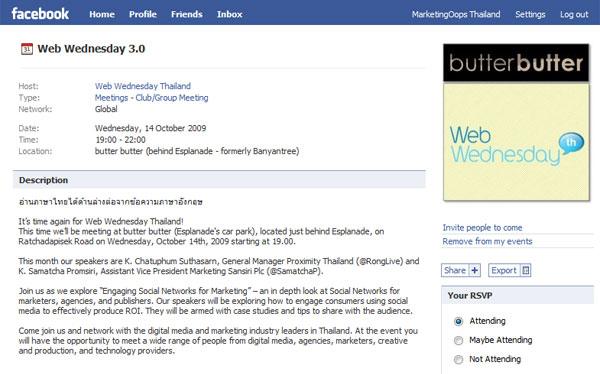 ชาว Digital+Marketing พรุ่งนี้พบกันที่งาน Web Wednesday