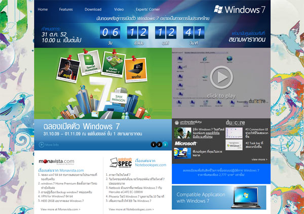ได้เวลานับถอยหลัง Windows 7 !!