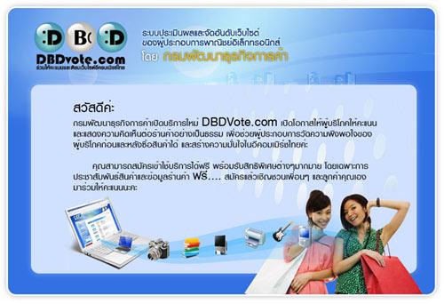 DBDVote.com สร้างความเชื่อมั่น  Ecommerce ไทย