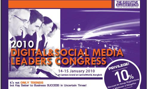 Seminar: 2010 Digital & Social Media Leaders Congress
