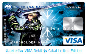 KTB + Asiasoft ออกบัตรเดบิตรุ่น Cabal เจาะตลาดวัยรุ่น