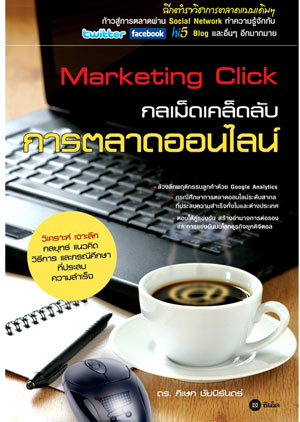 marketing-click