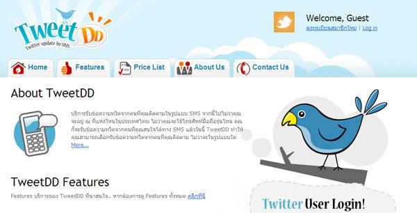 TweetDD บริการรับข้อความ Tweets ผ่าน SMS