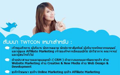 TWTCON Bkk สัมมนา Twitter ครั้งใหญ่แห่งปี