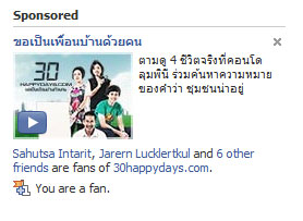 30happydays โฆษณาที่เห็นบ่อยบน Facebook