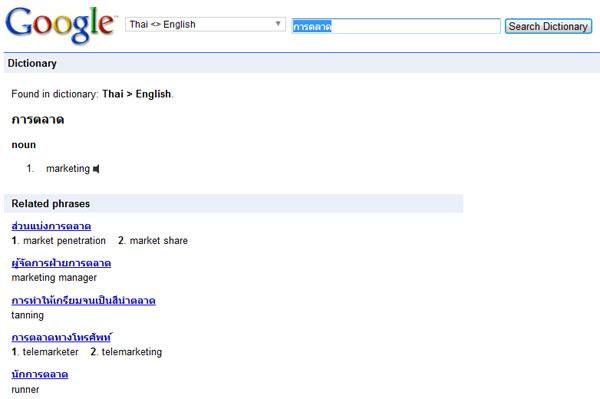 google_dict2