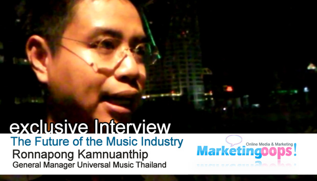 The Future of the Music Industry (ตอนที่ 1)