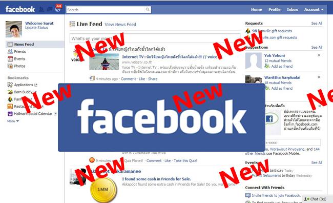 หน้าแรก Facebook แบบใหม่