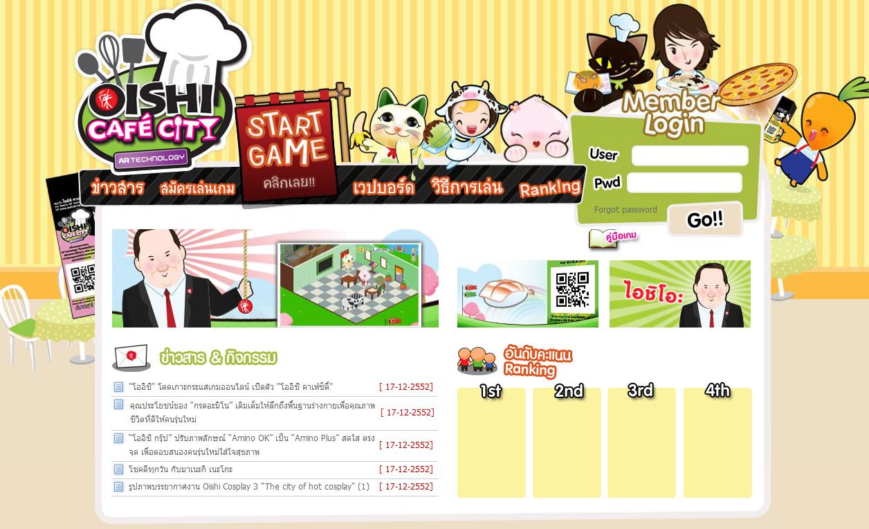 โออิชิ ทุ่ม 10 ล้านสร้างเกม Oishi Cafe City