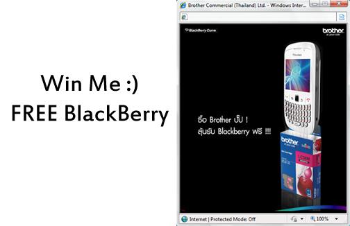 ใครๆ ก็แจก BlackBerry :)
