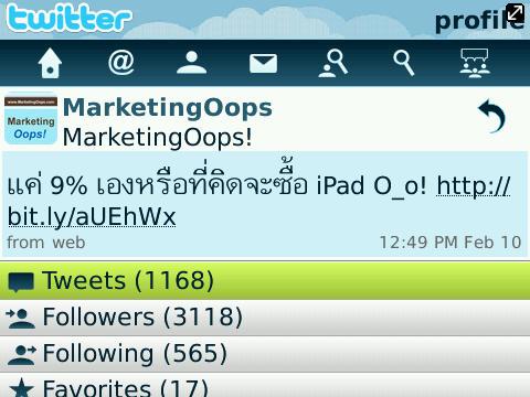 Twitter for BlackBerry โปรแกรมที่ชาว BB รอคอย