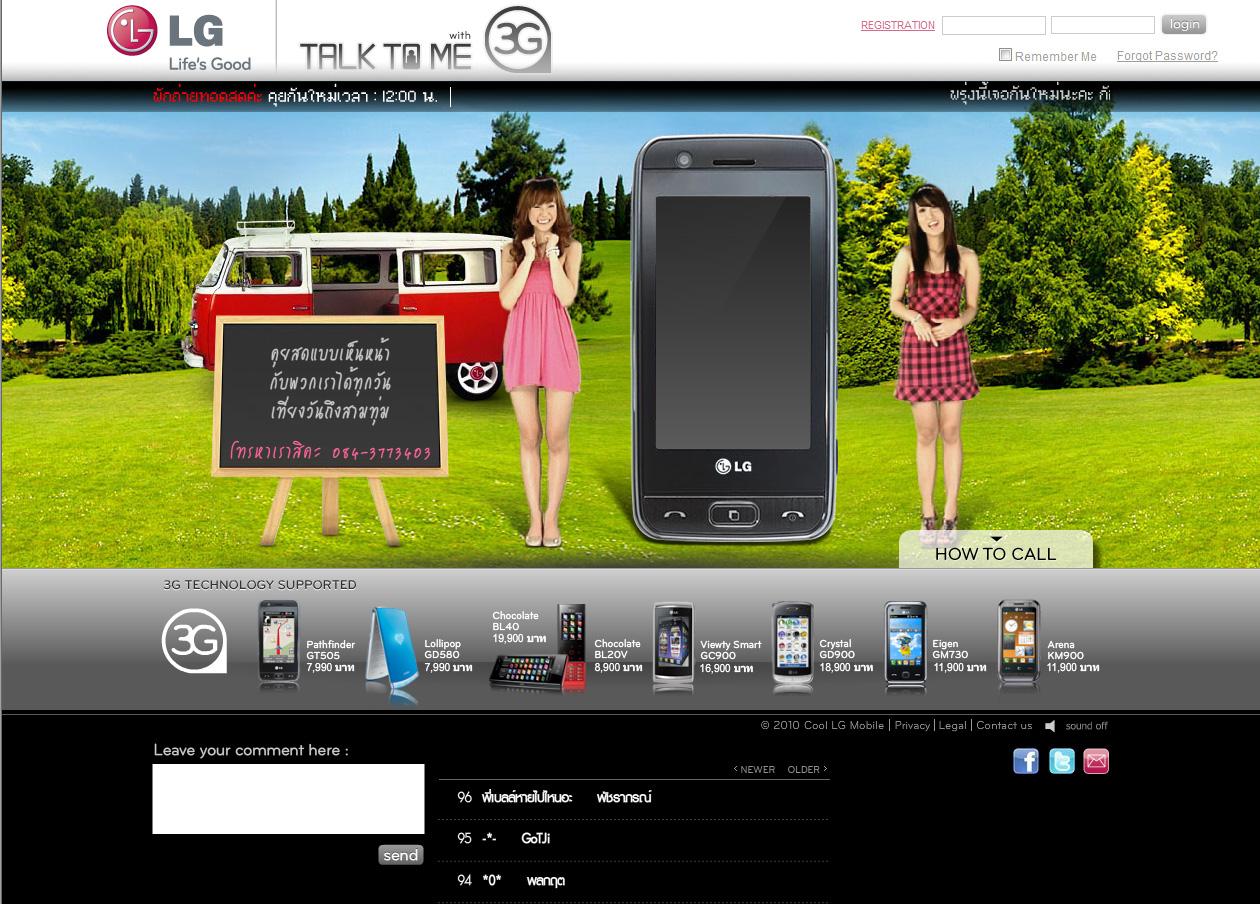 Video Call แคมเปญกับ LG 3G > Talk to Me