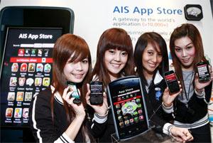 5 Apps ใหม่จาก AIS