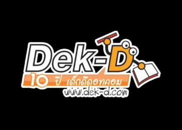 """Dek-D กับ """"โรงเรียนที่คิดถึง"""" (TVC)"""
