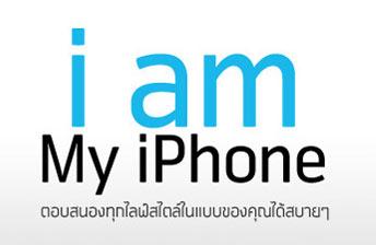 dtac iPhone เร็วกว่า ดีกว่า น่ารักกว่า