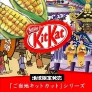 ญี่ปุ่นออก KitKat รสซีอิ้ว!