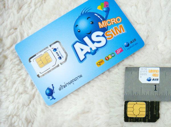 AIS MICRO NetSIM ซิมจิ๋วแรกของไทย