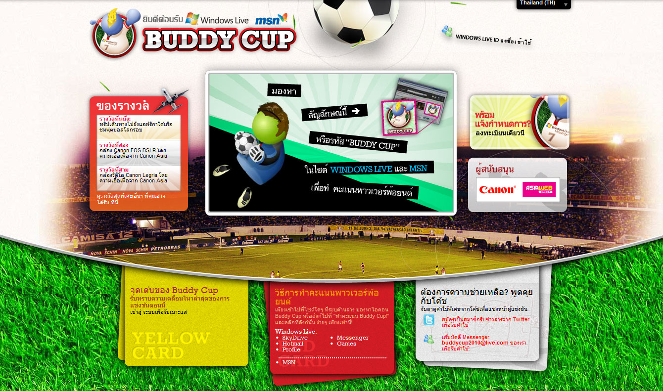 MSN Buddy Cup พาเที่ยวบอลโลก
