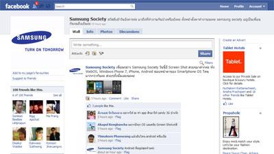 Fan Page น้องใหม่ 'ท่าจะแรง' >> Samsung Society