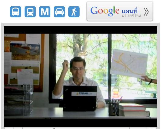 ดูไป..ยิ้มไป.. โฆษณาในแบบคนกันเองของ Google แผนที่ประเทศไทย