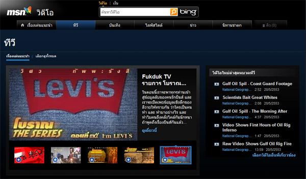โฉมใหม่ MSN Video มาพร้อม FukDuk!