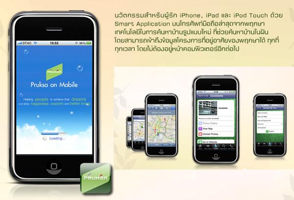 พฤกษา กับ iPhone App