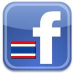 อัพเดทสมาชิก Facebook ของไทย