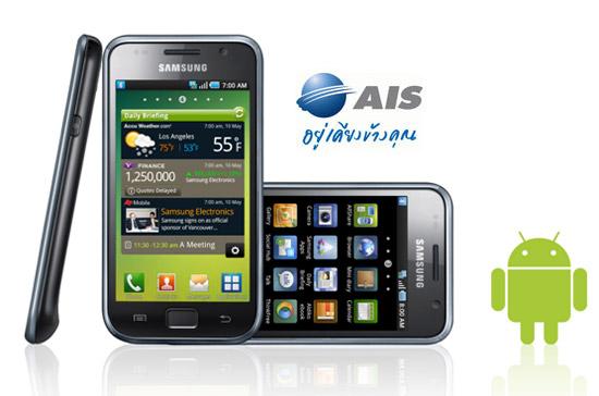 AIS เปิดจอง Samsung Galaxy S แบบ Exclusively