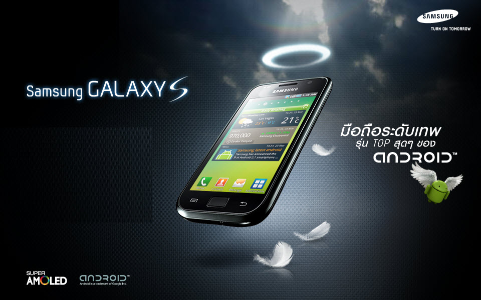 Samsung Galaxy S มาถึงแล้ว