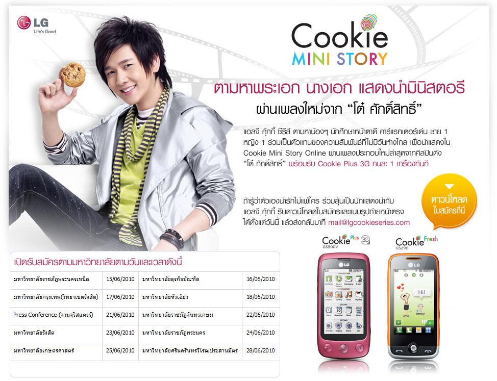 LG Cookie Series หาพระเอก นางเอกให้หนังสั้นเรื่องใหม่ [PR]