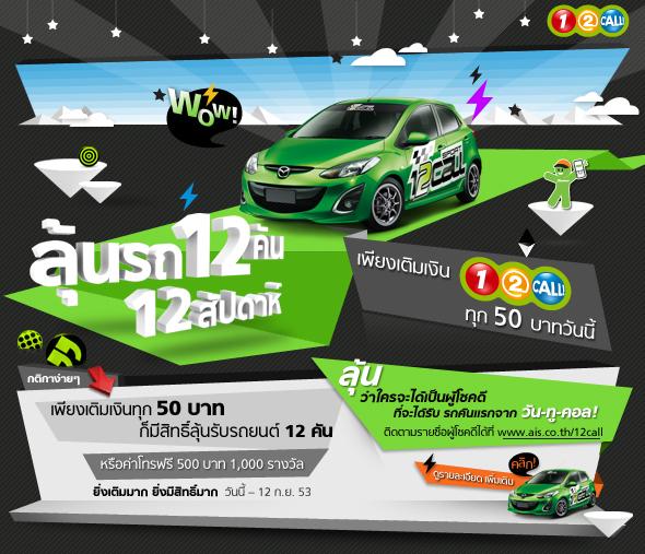 [PR] One-2-Call! แจก Mazda2 12 คัน  12 สัปดาห์