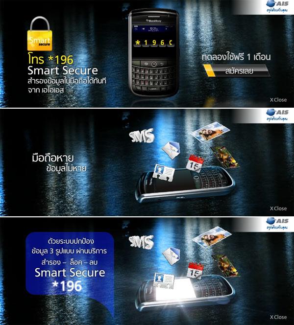 มือถือหาย แต่ข้อมูลอยู่ครบ กับ AIS Smart Secure