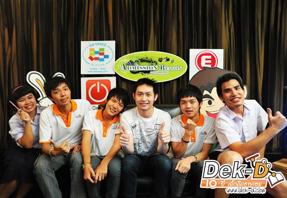 Dek-D.com ก่อการดีอีกครั้ง กับ Admisssion Reality ปี 2