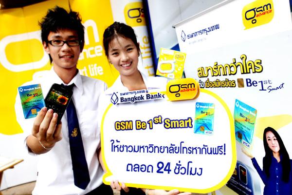 GSM Advance + BBL กับแคมเปญ GMS Be1st Smart