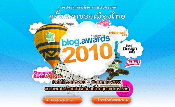 ครั้งแรกของไทย Thailand Blog Award