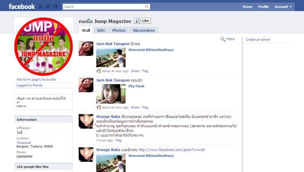 Jump Magazine…การตลาดกวนใจผ่าน Facebook