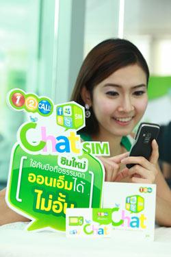 """วัน-ทู-คอล! + ไมโครซอฟท์ = """"Chat Sim"""""""