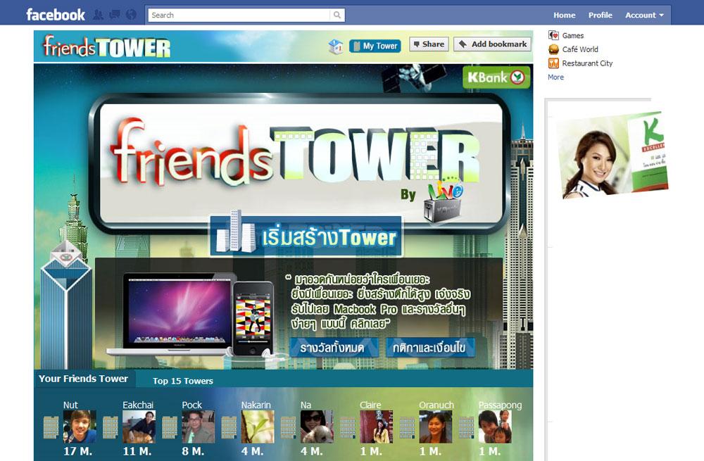 Friends Tower กลยุทธ์เพิ่มเพื่อนของ Kbank Live